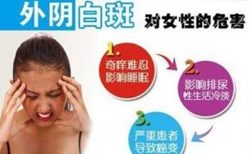 青岛妇女外阴白斑怎么治疗